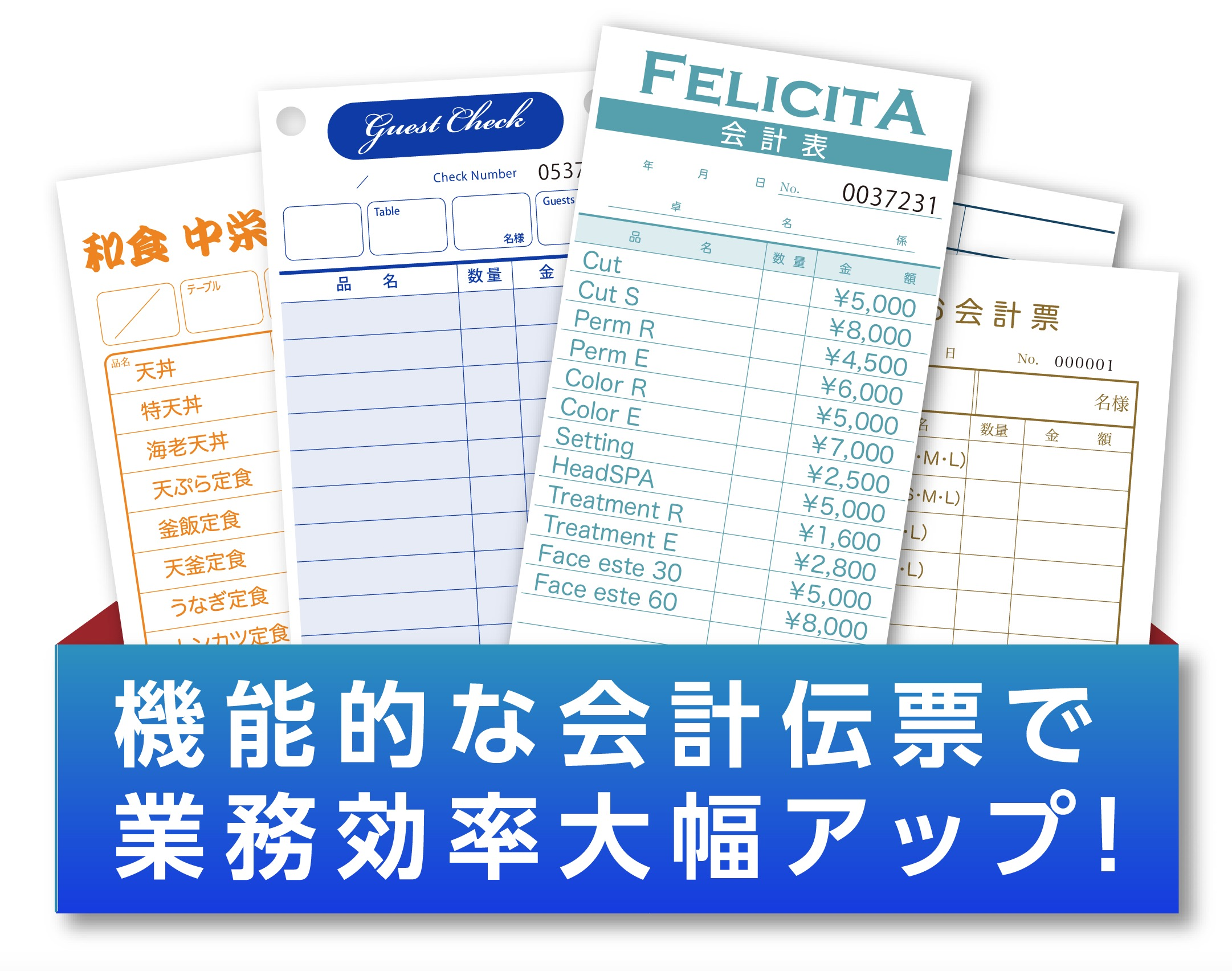 機能的な会計伝票で業務効率大幅アップ!