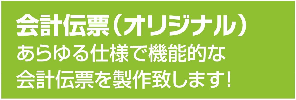 会計伝票(オリジナル)