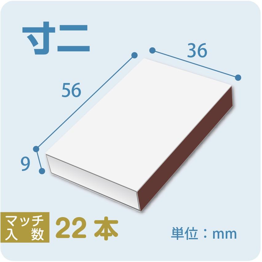 ボックスマッチ【寸二和紙】2,500個