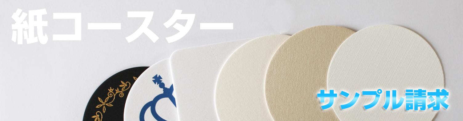 紙コースターサンプル請求