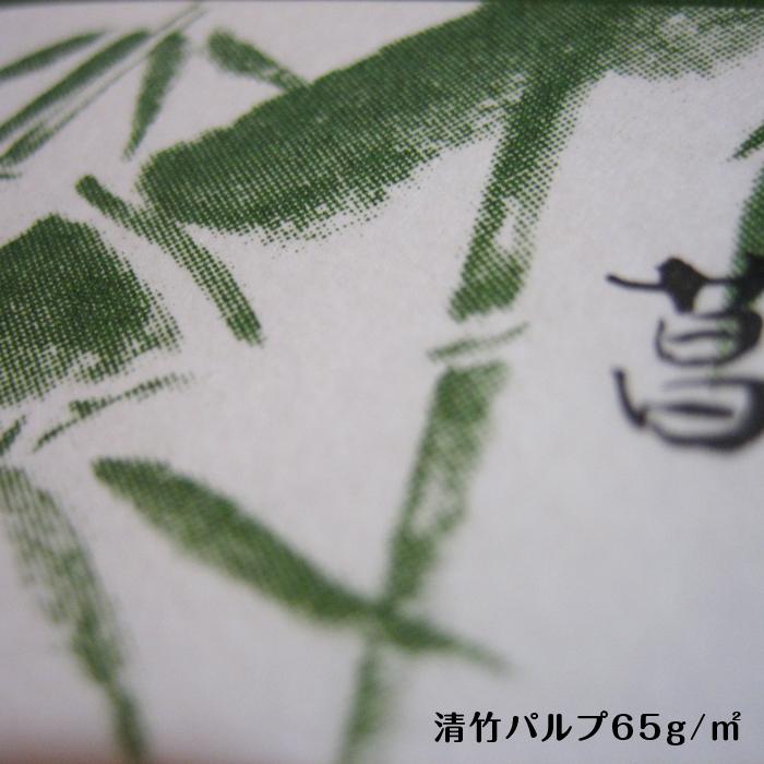 箸袋-清竹