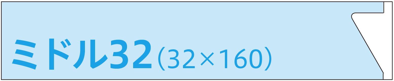 ミドル32