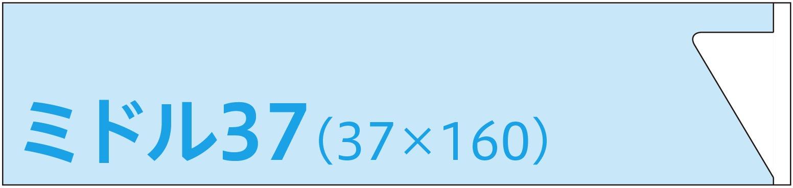 ミドル37