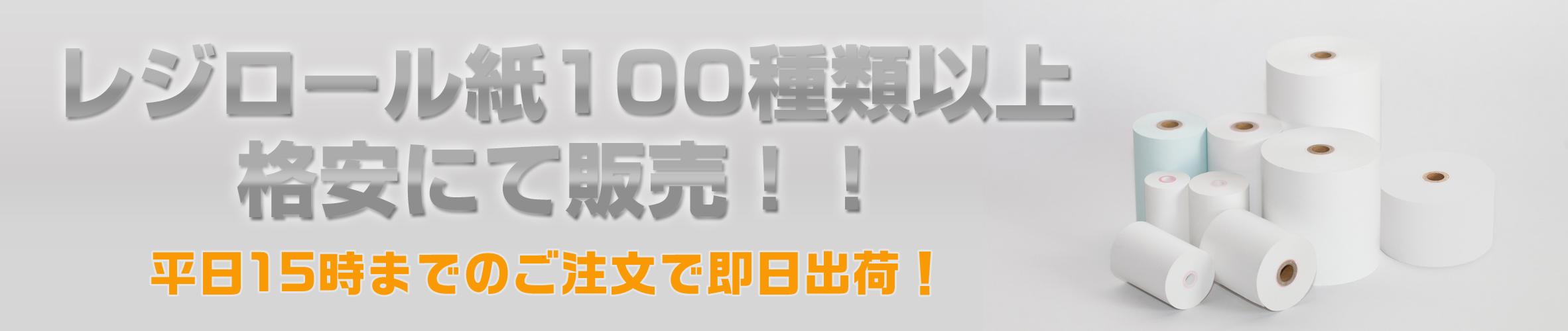 レジロール紙が100種類以上格安にて販売!!