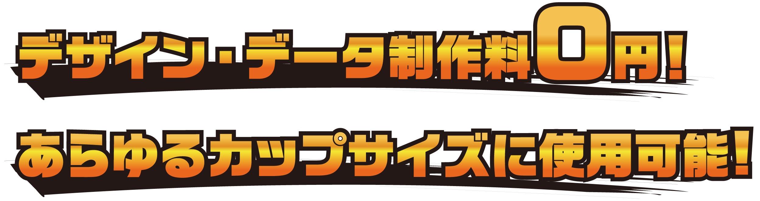 カップスリーブ・デザイン・データ制作料0円!