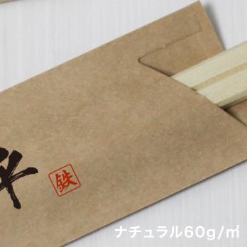 箸袋-ナチュラル