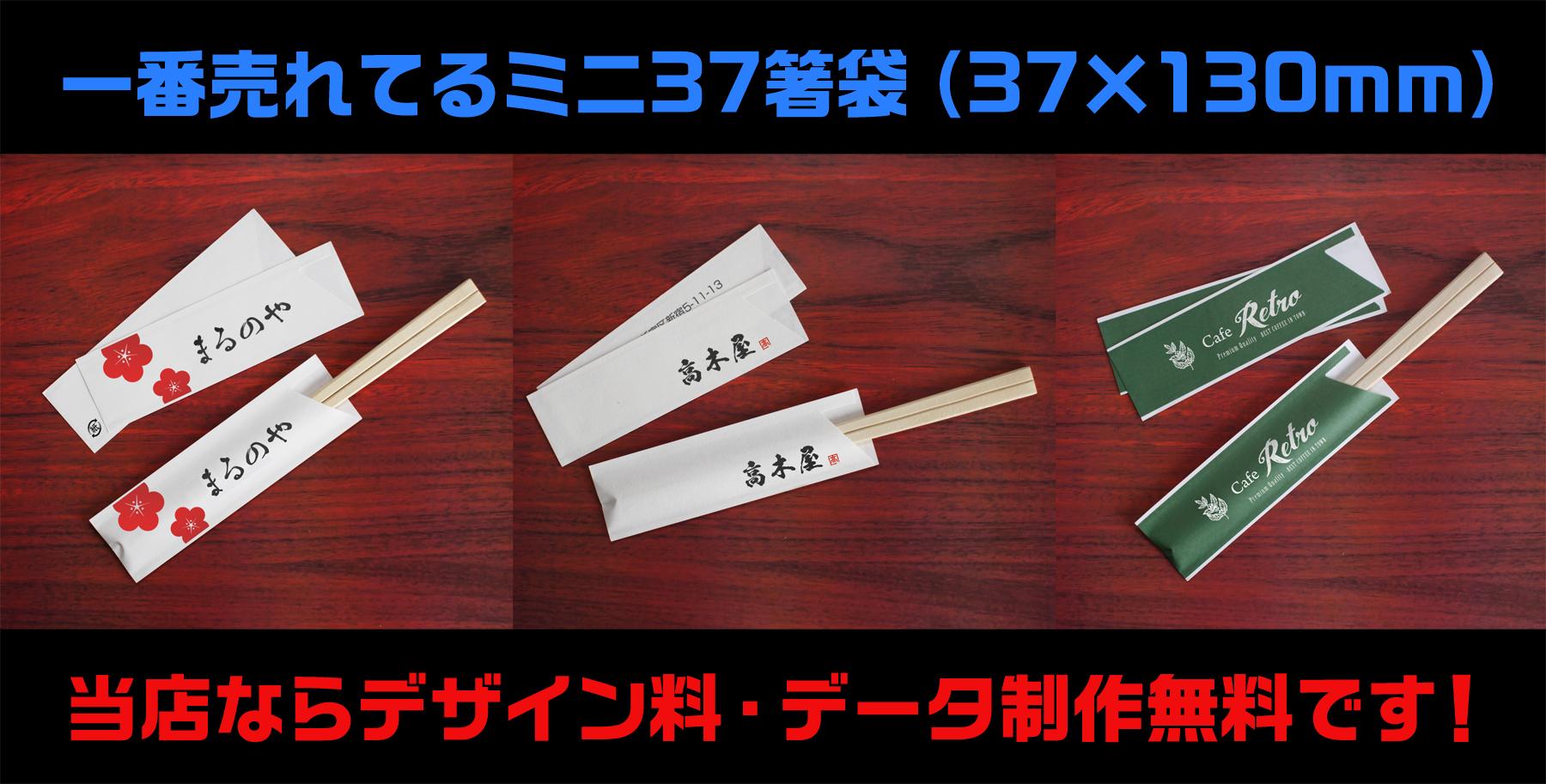 箸袋印刷通販