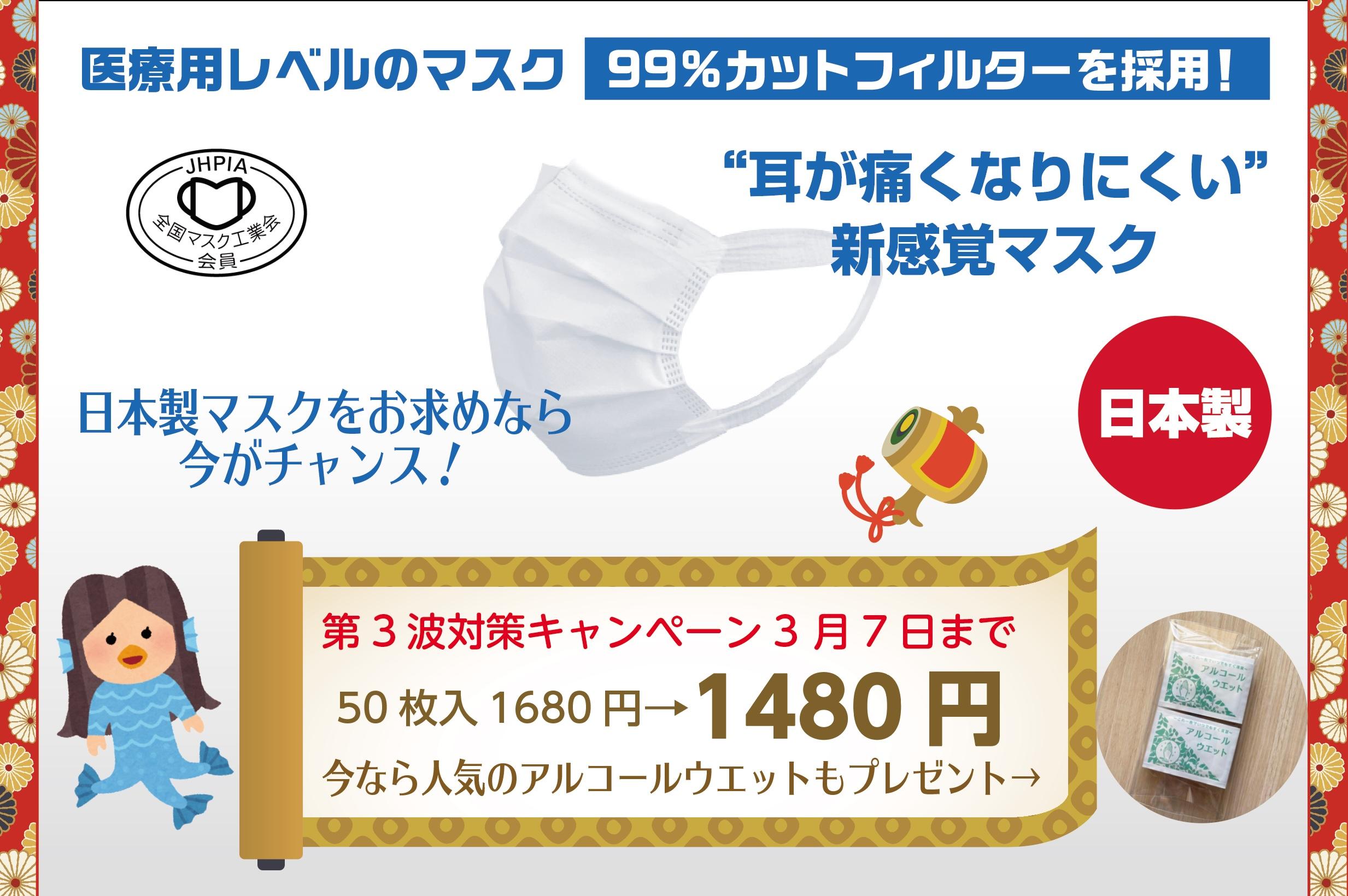 耳らくリラマスク<小さめサイズ>《日本製》